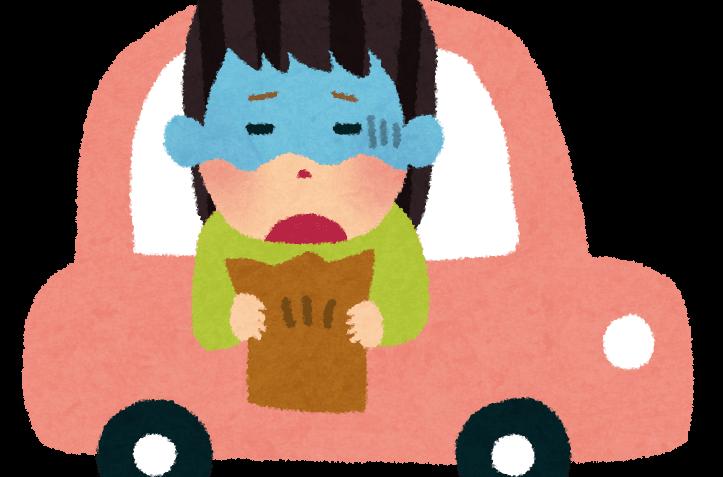 乗り物酔いに良いお菓子と食べ物