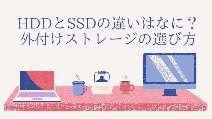 HDDとSSDの違いはなに?外付けストレージ(記憶装置)の選び
