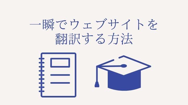 サイトを翻訳する方法 アイキャッチ
